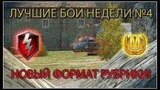 ЛУЧШИЕ БОИ НЕДЕЛИ №4/НОВЫЙ ФОРМАТ РУБРИКИ!(wot blitz)
