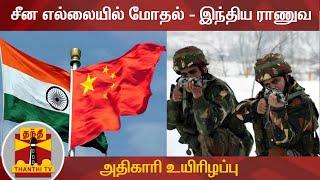 #Breaking   சீன எல்லையில் மோதல் - இந்திய ராணுவ அதிகாரி உயிரிழப்பு   India   China   Indian Army