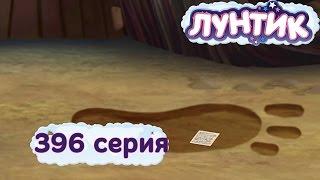 Лунтик - 397 серия. Гигантская обезьяна