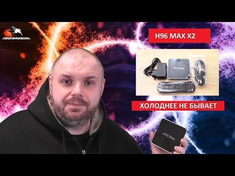 H96 MAX X2. Холодный СМАРТ ТВ БОКС на AMLOGIC S905X2. ХОЛОДНЕЕ НЕ БЫВАЕТ!