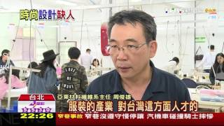 【TVBS】院校課程力求轉型 培育人才躍國際