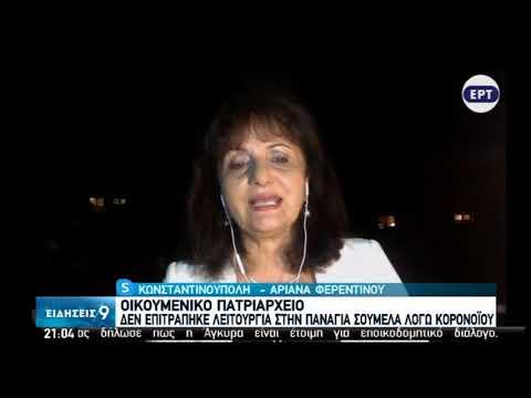 Oruc Reis | Πάγωμα των ερευνών | 28/07/2020 | ΕΡΤ