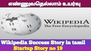 Wikipedia Success Story   Startup Story 19   #tamilstartup #Motivation #JR