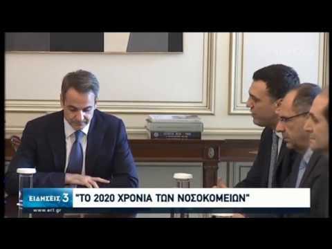 Χορηγία στα νοσοκομεία από εφοπλιστές – Συνάντηση με τον Κ. Μητσοτάκη | 21/01/2020 | ΕΡΤ