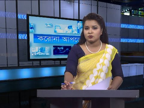 04 PM Corona Bulletin || করোনা বুলেটিন || 20 September 2020 || ETV News