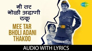 Mee Tar Bholi Adani Thakoo with lyrics | Usha | Jaywant