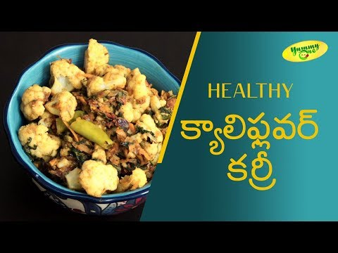How to Make Cauliflower & Tomato Curry (క్యాలిఫ్లవర్ & టొమాటో) R