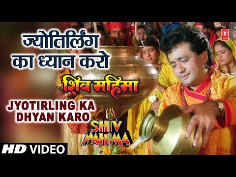 शिव शंकर का गुणगान करो