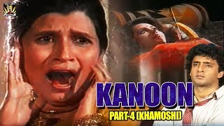 KANOON Part-4 (KHAMOSHI) - Most Entertaining Tv Serial Full HD - Evergreen Hindi Serials
