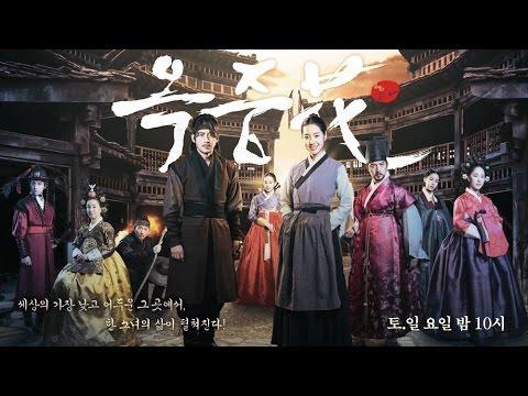 'Flower of the Prison' Production Presentation (MBC드라마 '옥중화' 제작발표회 생중계)