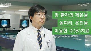 암 환자의 체온을 높여라, 온천을 이용한 수(水)치료