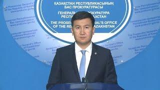 Брифинг Генеральной прокуратуры (г.Астана, 17 ноября 2016 г.)