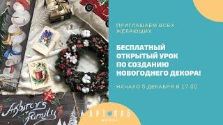 """Бесплатный открытый урок по созданию новогоднего декора от Онлайн-школы """"АртЛаб"""""""