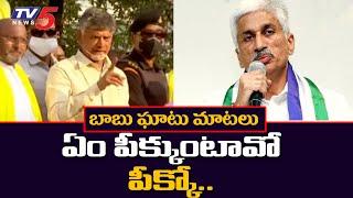 ఏం పీక్కుంటావో పీక్కో - Chandrababu on Vijay Sai Reddy During Guntur campaign