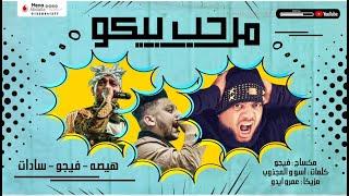 """مهرجان """" مرحب بيكم """" فيجو و سادات و هيصه 2020 تحميل MP3"""