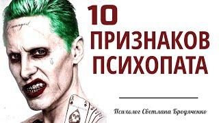 Психопатия.  10 признаков психопата.