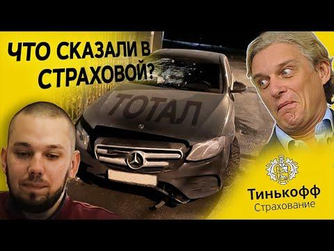 Разбил Новый Mercedes E200 AMG / Вся Правда о Тинькофф Страхование