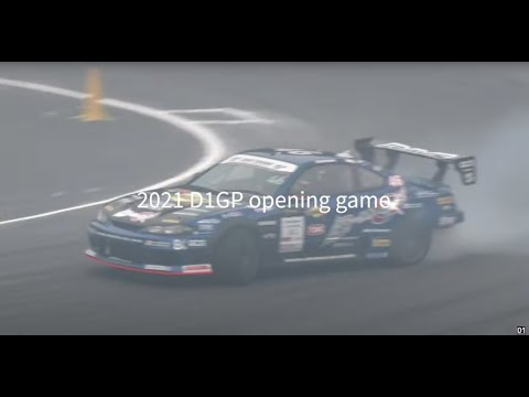 D1グランプリ 2021年の開幕戦が行われる奥伊吹ドリフトのダイジェスト動画