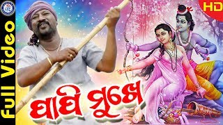 Papi Mukhe Tuma Nama Superhit Odia Shree Rama Bhajan On Odia Bhaktisagar - Download this Video in MP3, M4A, WEBM, MP4, 3GP