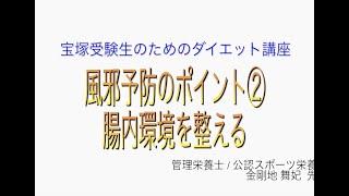 宝塚受験生のダイエット講座〜風邪予防のポイント②腸内環境を整える のサムネイル