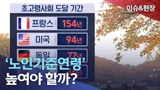 이슈앤현장)'노인기준연령' 높여야 할까?