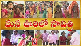 Savitri Celebrates Dussehra With Gangavva And Raju in Village | Teenmaar News | V6 News