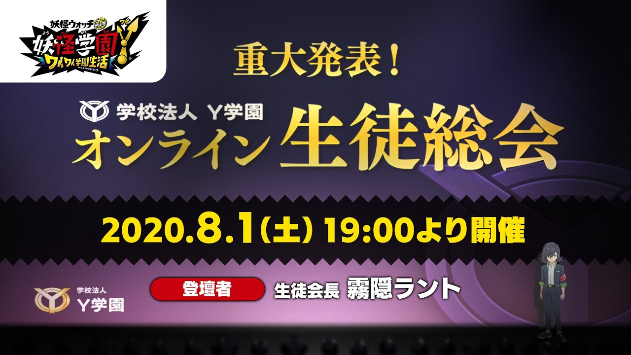 LEVEL-5推出的PS4/Switch新作《妖怪手錶JAM 妖怪學園 Y~歡樂學園生活~》最新宣傳片公佈 Maxresdefault