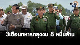 กองทัพเมียนมาถลุงงบประมาณเกือบ 8 หมื่นล้าน หลังยึดอำนาจแค่ 3 เดือน: Matichon TV