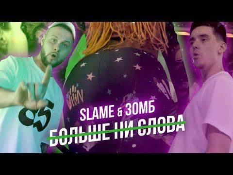 Зомб & Slame - Больше ни слова (ПРЕМЬЕРА MOOD VIDEO)