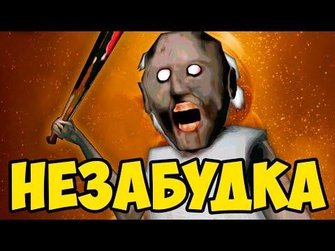 Тима Белорусских - НЕЗАБУДКА ПАРОДИЯ  ГРЕННИ (feat РОМАН ФЛОКИ) песня про GRANNY