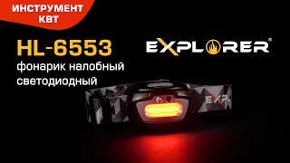 Фонарик налобный светодиодный с сенсором движения HL-6553, серия «EXPLORER»