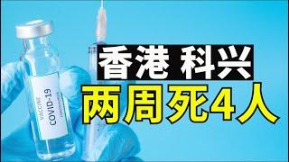 香港第四宗接种科兴疫苗死亡,科兴疫苗安全性堪忧,香港拒绝停止接种疫苗【时事追踪】
