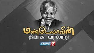 மண்டேலாவின் தியாக வரலாறு | Biography of Nelson Mandela | News7 Tamil