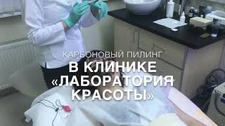 КАРБОНОВЫЙ ПИЛИНГ