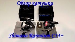 Катушка shimano 09 rarenium ci4 2500s