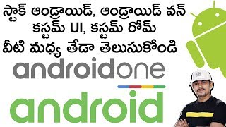 Difference Between Stock Android and Custom UI: in Telugu ~ Tech-Logic