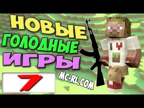 ч.07 - Нагибаю всех с подписчиком - Minecraft Голодные игры с автоматами