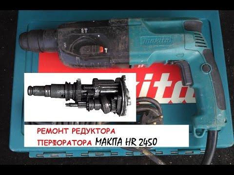 Ремонт редуктора перфоратора макита HR 2450 своими руками - самый полный обзор