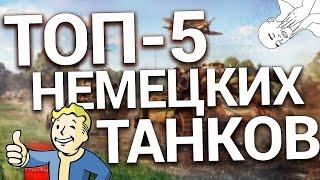 ТОП-5 НЕМЕЦКИХ ТАНКОВ ДЛЯ НАГИБА [War Thunder]