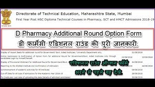 4e99abcf9cc D Pharmacy Additional Round Detail Information ! Cap Round 4 Option Form  2018.
