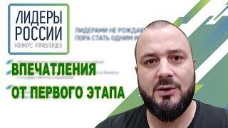 Лидеры России 2018-2019 первый этап, впечатления