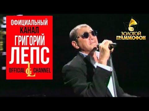 Григорий Лепс -  Я тебя не люблю (Live)