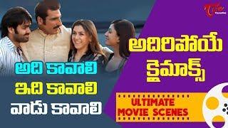 అది కావలి.. ఇది కావాలి.. వాడుకోవాలి | Ram Maska Movie Ultimate Scenes | TeluguOne