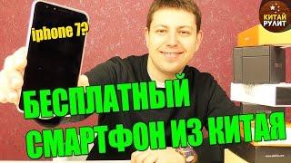 БЕСПЛАТНЫЙ СМАРТФОН ИЗ КИТАЯ - ПОХОЖ НА IPHONE 7