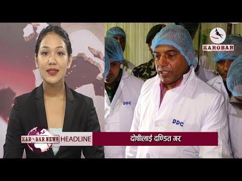 KAROBAR NEWS 2018 06 11 डेरी उद्योगको कालो कर्तुत कृषिमन्त्रीले फेला पारे (भिडियोसहित