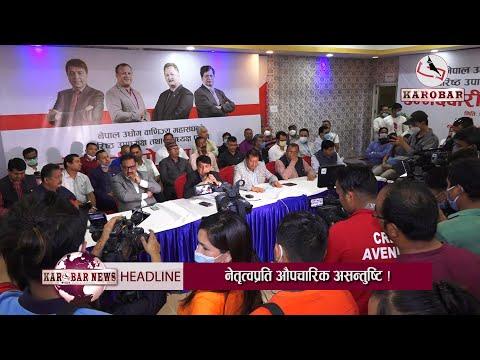 FNCCI Postpones Election Amid Disagreement