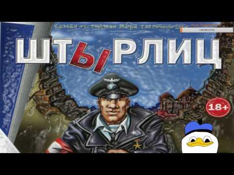 Вечерний, Ламповый - ШтЫрлиц - Операция Бюст (19/11/2016) 18+