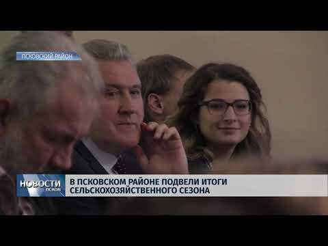 Новости Псков 18.10.2018 # В Псковском районе подвели итоги сельскохозяйственного сезона