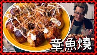 【深宵食堂】芝士章魚燒Takoyaki [Eng Sub]