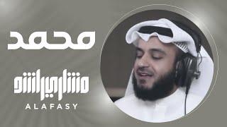تحميل اغاني محمد ﷺ - مشاري راشد العفاسي Mishari Rashid Al Afasy - Muhammad MP3